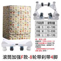 洗衣机罩防水防晒套子滚筒式全自动海尔通用套罩 滚筒动物粘贴+底座F款 洗衣机罩