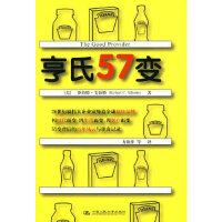 【二手书9成新】亨氏57变(美)艾伯特 ,方海萍9787300090870中国人民大学出版社