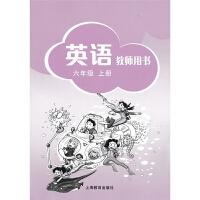 2021新版英语教师用书六/6年级上册9787544475075