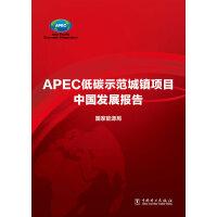 APEC低碳示范城镇项目中国发展报告