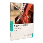 大提琴学习指南
