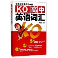 KO高中英语词汇