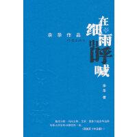 【正版二手书旧书8成新】在细雨中呼喊(2版4次) 余华 作家出版社 9787506356244