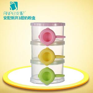 安配三层奶粉盒 不含双酚A PPC材质 每层容量120ml