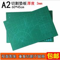 包邮垫板A1 A2 A3 A4大小号切割垫板 手工垫板双面切割板裁纸垫雕刻板无痕切割板厚度3mm