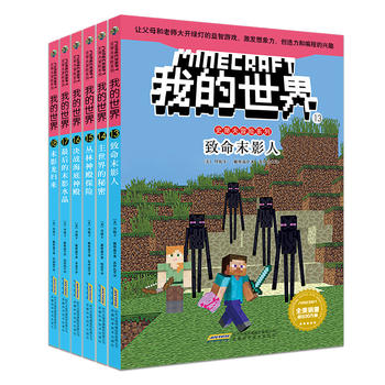 我的世界·史蒂夫冒险系列第三辑(套装共6册)
