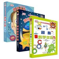 正版全新 DK玩出来的百科:玩转科学(立体玩法,给孩子带来学习知识的乐趣)套装共3册