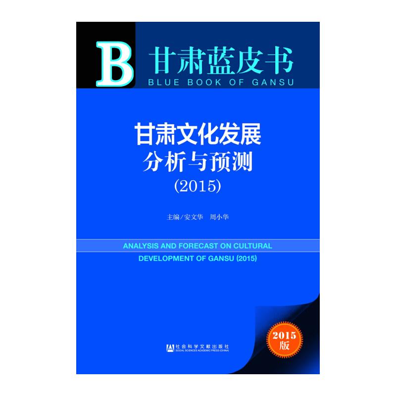 【正版直发】甘肃蓝皮书:甘肃文化发展分析与预测(2015) 安文华,周小华 9787509768990 社会科学文献出版社