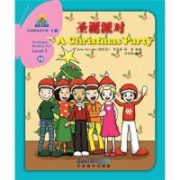 【正版直发】华语阅读金字塔 5级 10 圣诞派对 Victor Bao (鲍思冶),曾凡静,陆瑜 9787513813