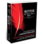 【新书店正版】#N/ABree Despain9787540446734湖南文艺出版社