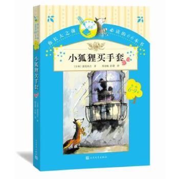 小狐狸买手套   你长大之前必读的66本书一辑 6—9岁 新美南吉  著    周龙梅 彭懿 译人民文学出版社
