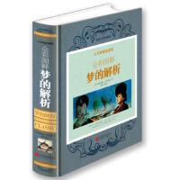 【正版二手书旧书9成新左右】人生智慧品读馆 全彩图释梦的解析9787550236813
