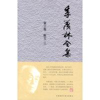 季羡林全集:第三卷/共三十卷――散文 三