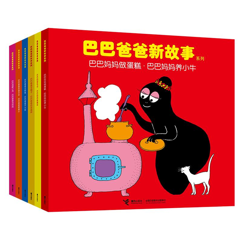 巴巴爸爸新故事(1-2辑,全12册) 让孩子大胆探索生活,增加生活智慧。流传近50年的经典,畅销50个国家,全球图书销量超过1亿册!