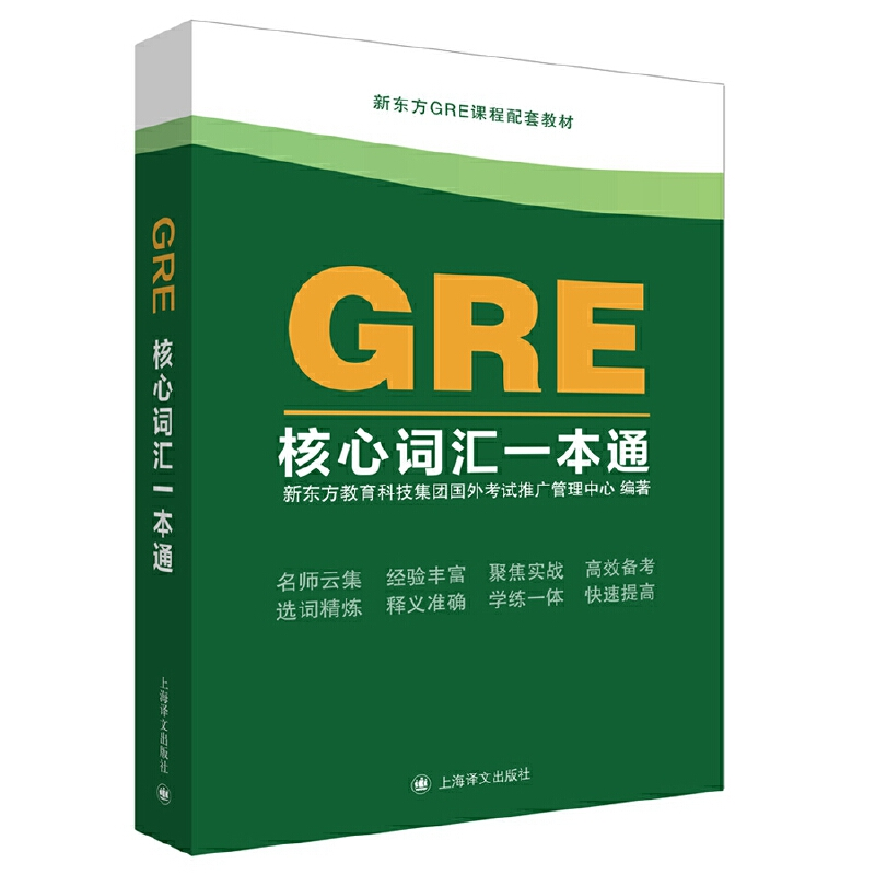 GRE核心词汇一本通 名师云集 经验丰富 聚焦实战 高效备考 选词精炼 释义准确 学练一体 快速提高