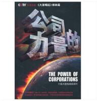 原装正版 公司的力量(5DVD)十集大型电视纪录片 光盘