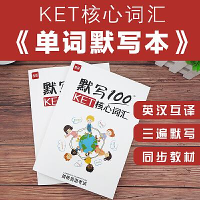 KET核心词汇英语单词默写本记忆本默写高手英语本英汉互译16k加厚