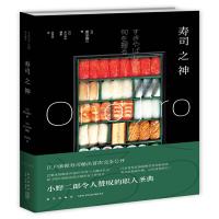 【正版二手书旧书 8成新】寿司之神(日)里见真三 著,吕灵芝 译新星出版社9787513319201
