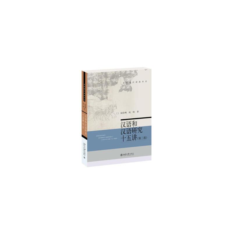 汉语和汉语研究十五讲(第二版) 名家通识讲座书系