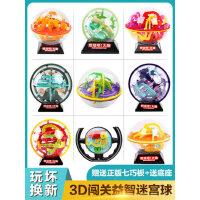最强大脑迷宫玩具走珠魔幻3d立体迷宫球魔方儿童益智专注力训练