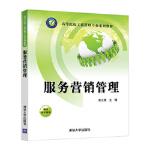 【正版全新直发】服务营销管理 张立章 9787302527497 清华大学出版社