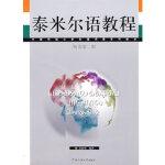 【全新直发】泰米尔语教程(精读第二册) 张国强著 9787811272826 中国传媒大学出版社