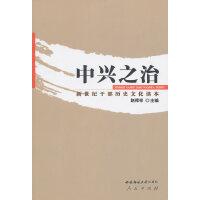 中兴之治―新世纪干部历史文化读本(HJ)