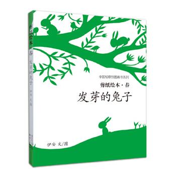 四季的故事剪纸绘本:发芽的兔子《春》