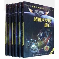 宇宙特战队科幻冒险小说系列(套装全6册)