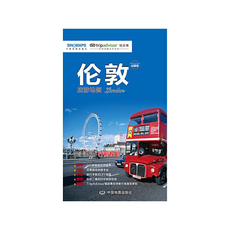 出国游城市旅游地图系列-伦敦 携手trip advisor猫途鹰内容战略合作,源自全球旅行者真实用户体验,精准大幅面行前规划地图(附赠旅行手帐)