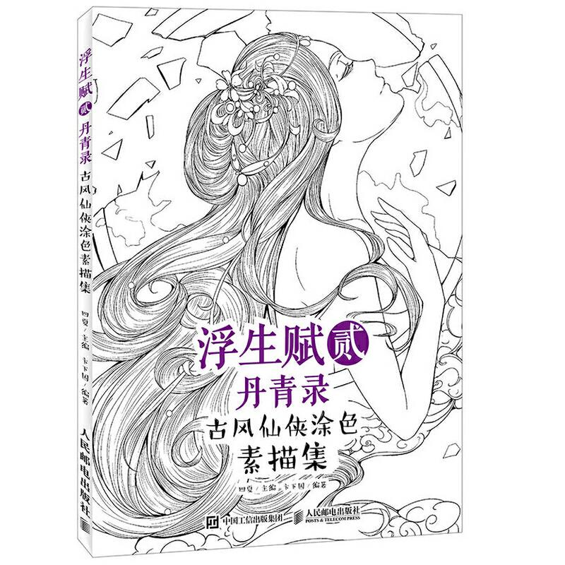 浮生赋贰·丹青录 古风仙侠涂色素描集