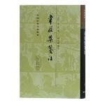 韦庄集笺注(精)(中国古典银河至尊游戏官网丛书)
