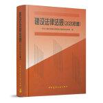 建设法律法规 (2020年版)