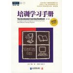 培训学习手册:全球500强广为推崇的快速学习法(第二版)(职业培训师系列经典译著,与《赢在培训》《交互式培训》《专业培训大全》《终极培训班手册》同类题材)