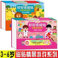 欢乐动物园我要大变身 2套好好玩磁贴情景游戏系列 发挥孩子想象力开发左右脑8张主题场景50-70块 精美磁性贴纸书反复