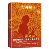 佛陀传-全世界影响力的佛陀传记