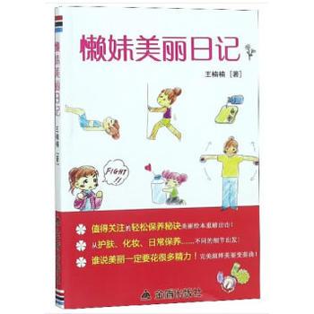 懒妹美丽日记 王楠楠 9787518607716 金盾出版社