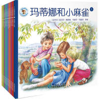 小小玛蒂娜故事书(全10册)