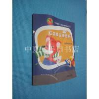[二手旧书9成新]红袋鼠安全密码 自然中的安全 /不详 中国少年儿?