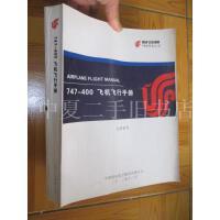 [二手旧书9成新]747-400飞机飞行手册 (大16开) /中国国际航空