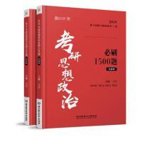 考研思想政治必刷1500题试题分册解题分册(两册和售)9787568257527北京理工大学出版社王吉 著【正版现货】