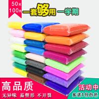 超轻粘土24色100克大包装太空儿童玩具彩泥橡皮泥50g套装无毒黏土