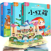 全3册 好好玩立体书儿童3d童话 宝宝绘本0-3-6周岁早教启蒙翻翻看小红帽小蝌蚪找妈妈故事图书 婴儿玩具硬皮绘本 幼儿