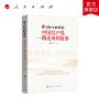 为了初心和使命――中国共产党一路走来的故事