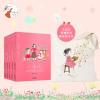 新版・小香咕全传11-15册(套装共5册)