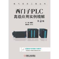 西门子PLC高级应用实例精解 向晓汉 9787111513933