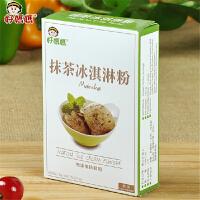 烘焙原料 好妈妈抹茶冰淇淋粉100g/盒 自制冰激凌粉雪糕粉