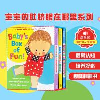 英文原版 Baby's Box of fun 3册盒装 Karen Katz凯伦.卡茨经典启蒙纸板翻翻书 Where Is Baby's Bellybutton 宝宝的肚脐眼在哪里