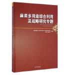 麻类多用途综合利用及战略研究专题 陈收 湖南大学出版社