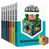 我的世界系列 全7册 乐高我的世界书籍游戏版攻略新手导航/ 建筑指南/ 战斗指南/ 红石指南/ 幸存者的秘密之书/ 创